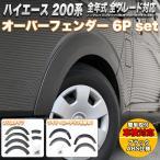 ハイエース 200系 オーバーフェンダー レジアスエース 全年式対応 標準 ワイドボディー 車検対応 6P