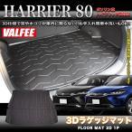 VALFEE バルフィー製 ハリアー 80系 3D ラゲッジマット MXUA80 MXUA85 AXUH80 AXUH85 トレイ カーマット フロアマット トランクマット 1P