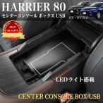 ハリアー 80 系 センター コンソールボックス トレイ トレー ボックス LED搭載 USB スマホ 充電 小物 収納 便利 整理 整頓 滑り止めマット付き 水洗い可