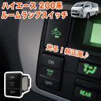 ハイエース200 系 S-GL 4型 5型 6型 専用 リア ルームランプ スイッチ LED ルームライト ドア連動 ハイエース 200 系 4型 S-GL DX 標準 ワイド