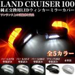 ランドクルーザー 100系 シグナス可 LEDウィンカー付ドアミラーセット