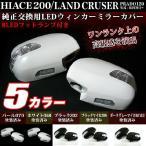 ハイエース/レジアス200系 ランドクルーザー/プラド120系 ドアミラーカバーセット LEDウィンカー付