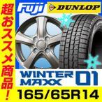 スタッドレスタイヤ ホイールセット DUNLOP ダンロップ ウィンターMAXX 01■165/65R14■BRANDLE ブランドル F5 4.50-14