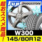 スタッドレスタイヤ ホイールセット BRIDGESTONE ブリヂストン W300 6PR(限定)■145/80R12 145R12■BRANDLE ブランドル F5 4.00-12