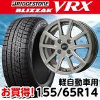 スタッドレスタイヤ ホイールセット 155/65R14 14インチ BRIDGESTONE ブリヂストン ブリザック VRX(限定) BRANDLE ブランドル N52【限定】 4.50-14