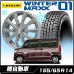 スタッドレスタイヤ ホイールセット 155/65R14■BRANDLE ブランドル ZN-10 4.50-14■DUNLOP ダンロップ ウィンターMAXX 01 WM01