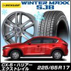 スタッドレスタイヤ ホイールセット ダンロップ ウィンターMAXX SJ8■225/65R17■BRANDLE ブランドル G61 7.00-17