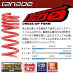 TANABE タナベ サスペンション DF210  トヨタ クラウン アスリート(2008〜2012 200系 GRS204)