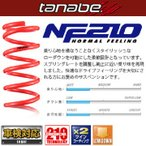 TANABE タナベ サスペンション NF210  ニッサン サニー(1998〜2002 B15系 FB15)