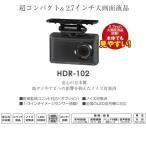 【在庫あり】COMTEC コムテック HDR-102 ドライブレコーダー