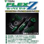 TEIN テイン 車高調 FLEX Z フレックスZ トヨタ クラウン アスリート(2012〜2018 210系 AWS210) 沖縄・離島は別途送料