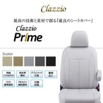 CLAZZIO Prime クラッツィオ プライム シートカバー ホンダ フィット ハイブリッド GP5 EH-2001 送料無料(北海道・沖縄・一部離島除く)