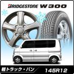 スタッドレスタイヤ ホイールセット BRIDGESTONE ブリヂストンW300 6PR(限定)■145/80R12 145R12■BRANDLE ブランドル F5 4.00-12