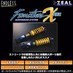 ENDLESS エンドレス車高調 ファンクションXプラス スプリング・ハード マツダ ロードスター(2005〜 NC系 NCEC)