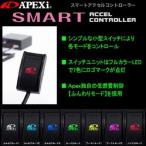 APEXi アペックス スマートアクセルコントローラー トヨタ クラウン アスリート(2008〜 200系 GRS204)