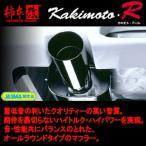 KAKIMOTO RACING 柿本改 マフラー カキモトR マツダ ロードスター(2005〜2015 NC系 NCEC)