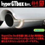 KAKIMOTO RACING 柿本改 マフラー ハイパーGT box Rev ニッサン キューブ(1998〜2002 Z10系 AZ10)