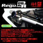 KAKIMOTO RACING 柿本改 マフラー Regu.06&R スバル フォレスター(2002〜2007 SG系 SG9)