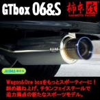 KAKIMOTO RACING 柿本改 マフラー GT box 06&S トヨタ アルファード(2008〜2015 20系 ANH20W) 沖縄・離島への配送不可