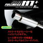 KAKIMOTO RACING 柿本改 マフラー ハイパーフルメガ N1+Rev トヨタ スプリンター トレノ(1983〜1987 80系 AE86)
