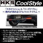 【数量限定】  HKS エッチケーエス クールスタイルマフラー  スズキ パレット SW(2009〜2013 全てのグレード MK21S)