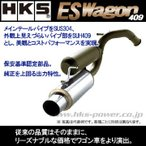【数量限定】  HKS エッチケーエス エスワゴン409マフラー  スズキ アルトラパン(2002〜2008 HE21系 HE21S)