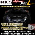【数量限定】  HKS エッチケーエス ハイパワースペックLマフラー  トヨタ 86(2012〜 ZN6 ZN6)
