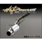 【数量限定】  HKS エッチケーエス ハイパワー409マフラー  スズキ Kei ワークス(2002〜2009 全てのグレード HN22S)