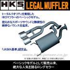 【数量限定】  HKS エッチケーエス リーガルマフラー  ニッサン ノート(2012〜 E12系 E12)