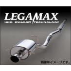 【数量限定】  HKS エッチケーエス リーガマックスマフラー  ダイハツ コペン(2002〜2014 全てのグレード L880K)