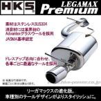 【数量限定】  HKS エッチケーエス リーガマックスプレミアムマフラー  ミツビシ ランサーエボリューション(2007〜 エボリューション CZ4A)