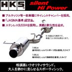 【数量限定】  HKS エッチケーエス サイレントハイパワータイプHマフラー  ニッサン ノート(2005〜2012 E11系 E11)
