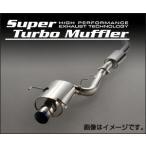 【数量限定】  HKS エッチケーエス スーパーターボマフラー  スバル インプレッサ WRX STI(2000〜2004 GDB )
