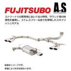 FUJITSUBO フジツボ AUTHORIZE S オーソライズS マフラー  スバル インプレッサ(2007〜2011 GH系 GH2)
