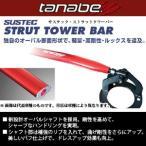TANABE タナベ サステック ストラットタワーバー スバル インプレッサ WRX STI(2007〜 GRB・GRF GRB)