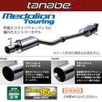 TANABE タナベ マフラー ツーリング  スバル インプレッサ スポーツ(2011〜 GP系 GP3)