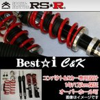 RS-R アールエスアール車高調 ベストi C&K スズキ エブリィワゴン(2005〜2015 DA64W系 DA64W)