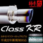 KAKIMOTO RACING 柿本改 マフラー Class KR マツダ デミオ(2014〜 DJ系 ) 沖縄・離島への配送不可