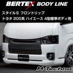 M-TECHNO エムテクノ  Style-S FRONT LIP FRP トヨタ ハイエース(2004〜 200系 )