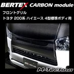 M-TECHNO エムテクノ  FRONT GRILLE CARBON トヨタ ハイエース(2004〜 200系 )