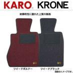KARO カロ フロアマット クローネ BMW 3シリーズ(2012〜 F30 ) 沖縄・離島は別途送料