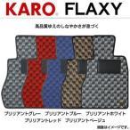 KARO カロ フロアマット フラクシー アウディ A4(2008〜2016 8K系 )
