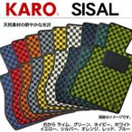 KARO カロ フロアマット シザル メルセデス・ベンツ Eクラス(2009〜2013 W212 )