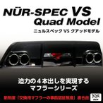 BLITZ ブリッツ マフラー NUR-SPEC VS Quad トヨタ ヴォクシー(2014〜 80系 ZRR80G)