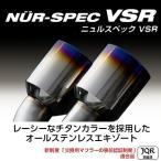 BLITZ ブリッツ マフラー NUR-SPEC VSR ミツビシ ランサーエボリューション(1998〜1999 エボリューションV CP9A)