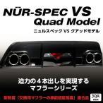 BLITZ ブリッツ マフラー NUR-SPEC VS Quad マツダ ロードスター(2015〜 ND系 ND5)