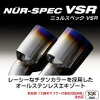 BLITZ ブリッツ マフラー NUR-SPEC VSR スバル フォレスター(2012〜 SJ系 SJG)