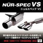 BLITZ ブリッツ マフラー NUR-SPEC VS スバル フォレスター(2012〜 SJ系 SJG)
