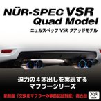 BLITZ ブリッツ マフラー NUR-SPEC VSR Quad マツダ ロードスター(2015〜 ND系 ND5)