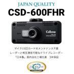 ショッピングドライブレコーダー CELLSTAR セルスター CSD-600FHR ドライブレコーダー